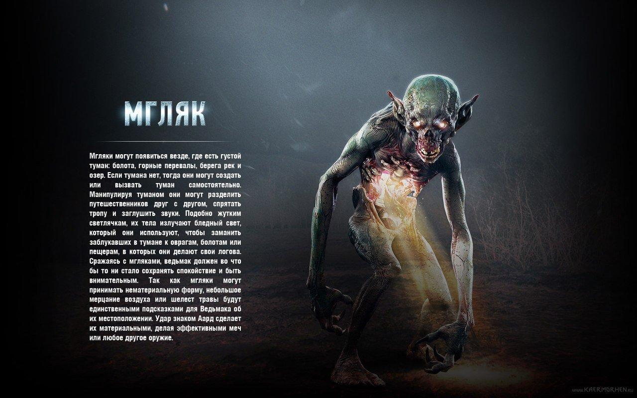 Бестиарий №3  CD Projekt RED продолжают рассказывать нам о монстрах из Ведьмака 3.    №1 №2    #RВедьмак #CDProjektR ... - Изображение 1