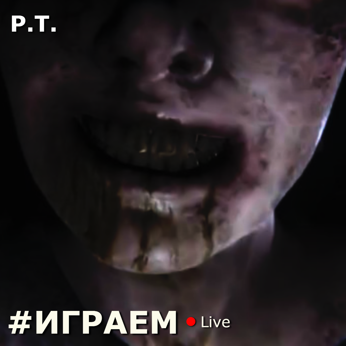 #ИГРАЕМ Live - P.T. - Изображение 1