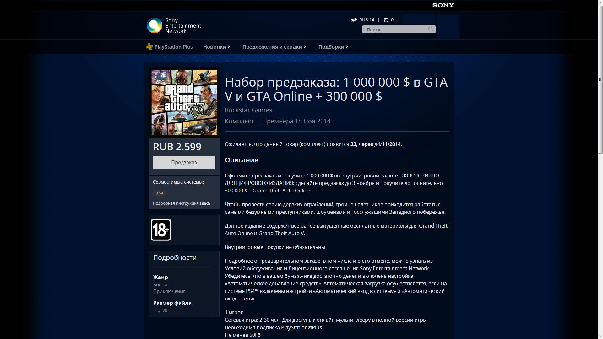 В русском PS Store появился предзаказ GTA 5 для PlayStation 4. Цена 2599 рублей, а не 3200 - Изображение 1
