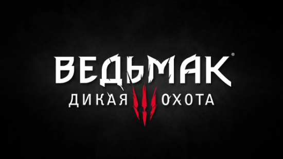 The Witcher 3: Wild Hunt на «Игромир 2014»       Впервые игровой процесс будет представлен полностью на русском яз ... - Изображение 2