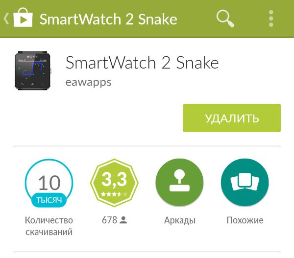 Sony smart games: во что поиграть владельцу умных часов. - Изображение 11