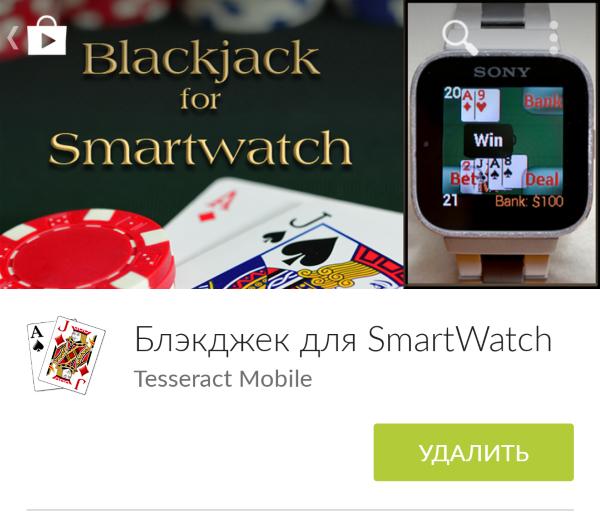 Sony smart games: во что поиграть владельцу умных часов. - Изображение 16