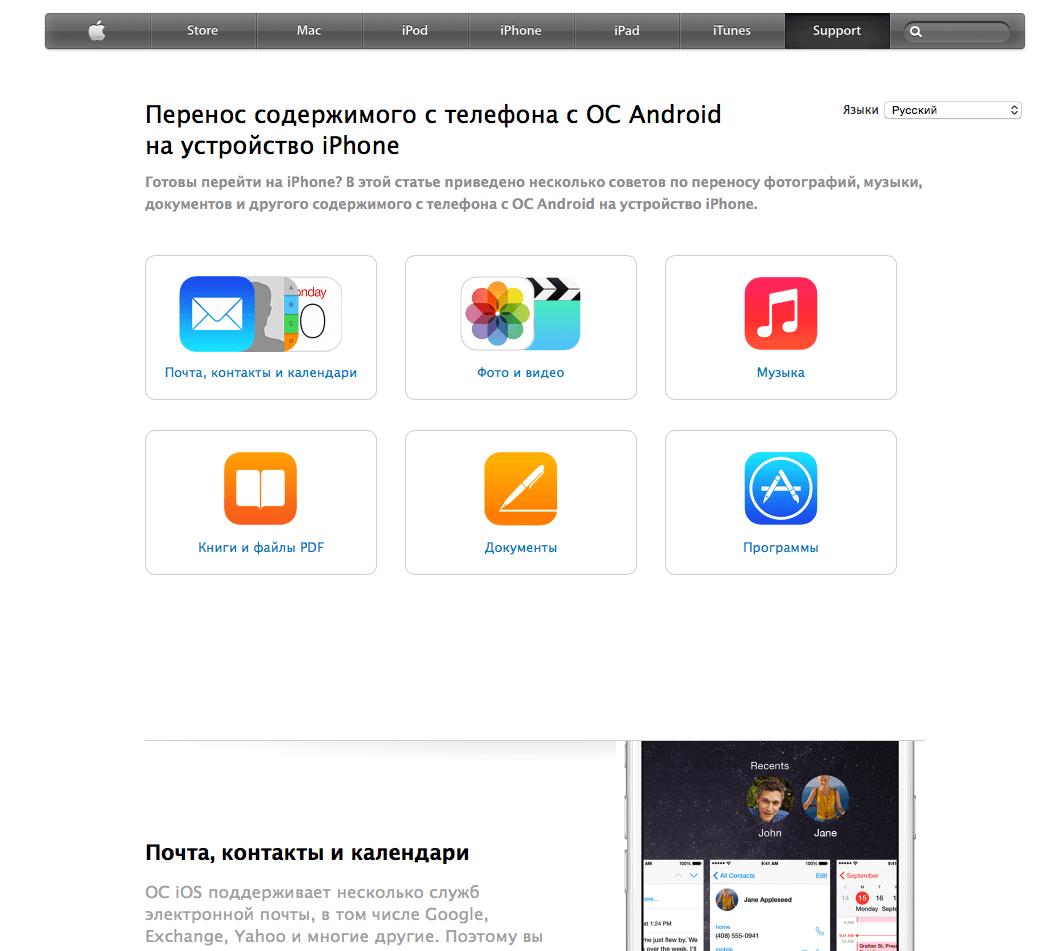 Война платформ: Apple и Google научат пользователей переходить с iOS на Android  - Изображение 2