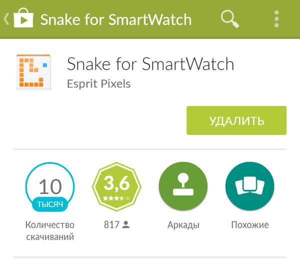 Sony smart games: во что поиграть владельцу умных часов. - Изображение 12