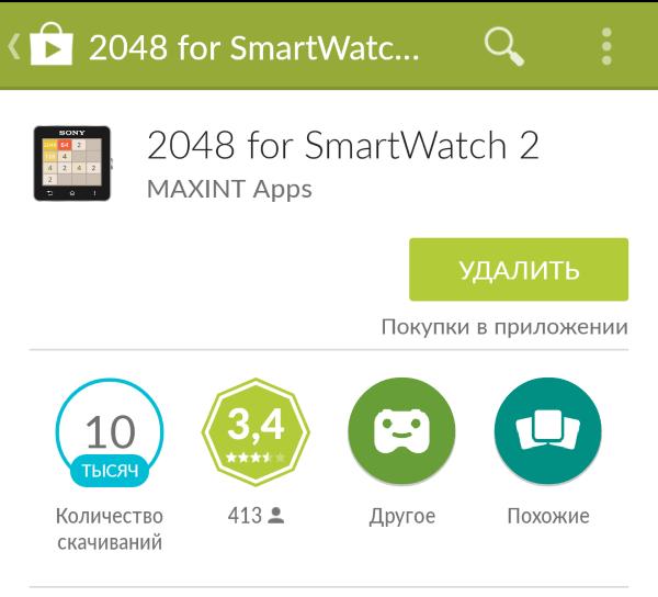 Sony smart games: во что поиграть владельцу умных часов. - Изображение 13