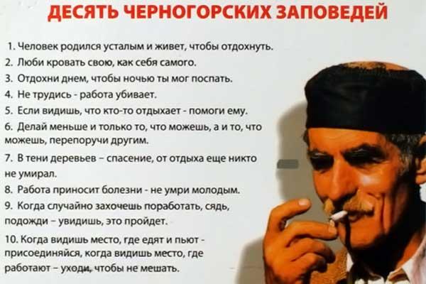 Согласен с черногорцами. - Изображение 1