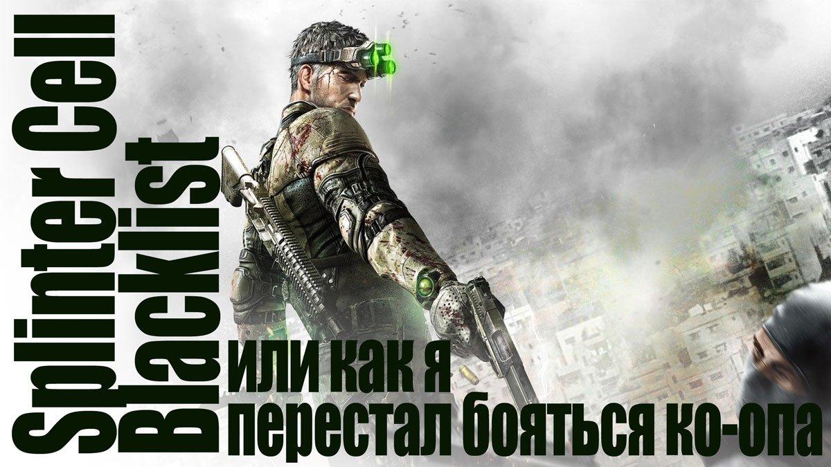 Splinter Cell Blacklist или как я перестал бояться ко-опа - Изображение 1