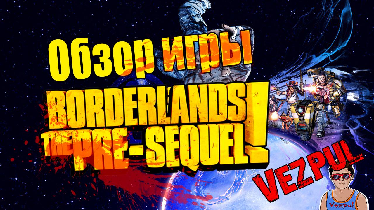 Borderlands The Pre-Sequel | Обзор игры . - Изображение 1