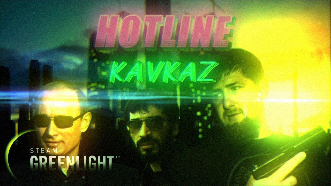 Hotline Kavkaz Green Light - Изображение 1
