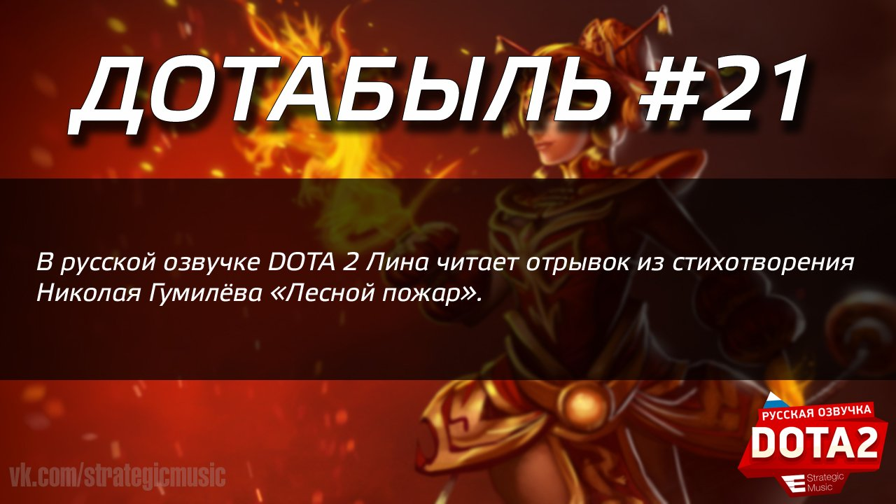 Strategic Music   #Dota2SM  - Изображение 1