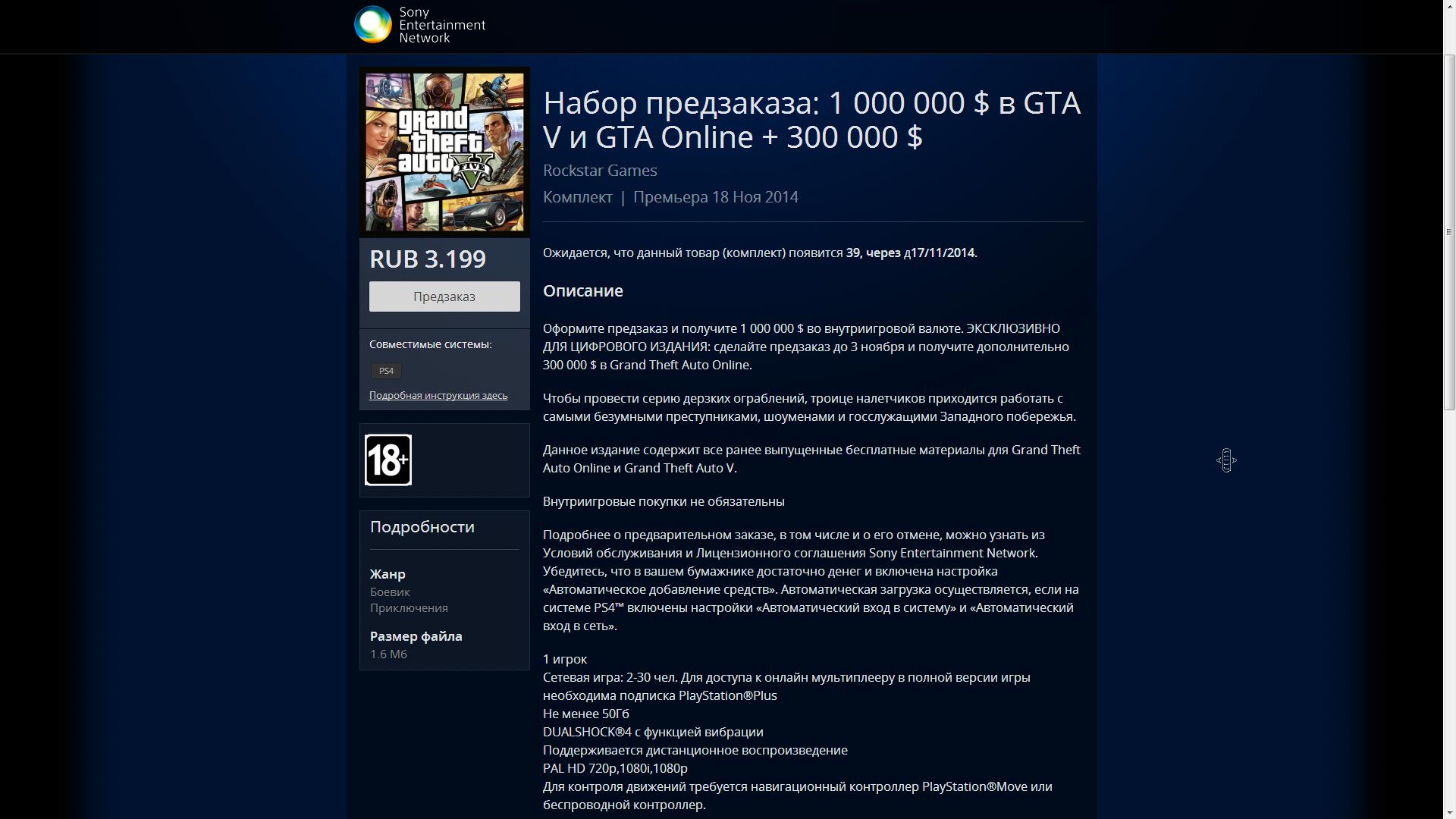 GTA V стала доступна для предзаказа в российском магазине PS. Цена 3199 рублей, а не 2599! - Изображение 1