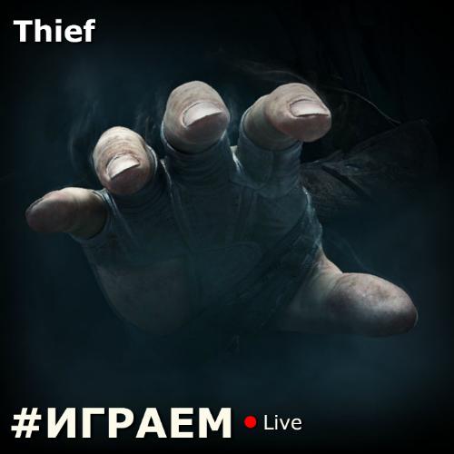 #ИГРАЕМ Live - Воруй-убивай в Thief. - Изображение 1