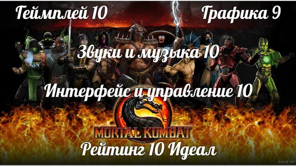 Mortal Kombat и его старейшая история - Изображение 7