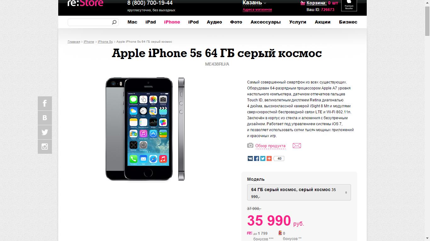 М.Видео vs. re:Store - Раунд 1 - iPhone 5s 64Gb - Изображение 1
