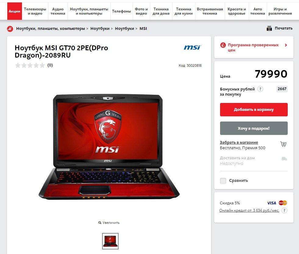 #mvideo   В юлмарте на 3000 рубликов дешевле.  - Изображение 1