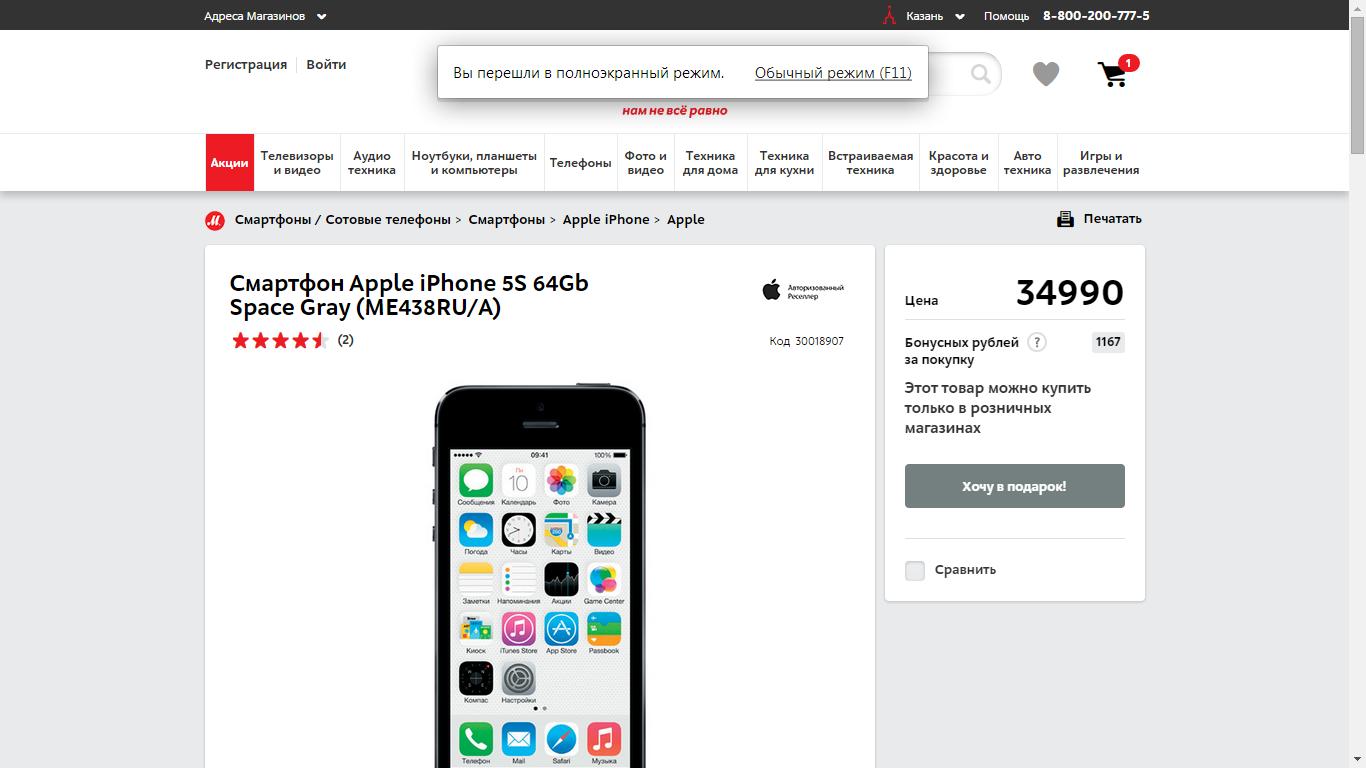 М.Видео vs. re:Store - Раунд 1 - iPhone 5s 64Gb - Изображение 2