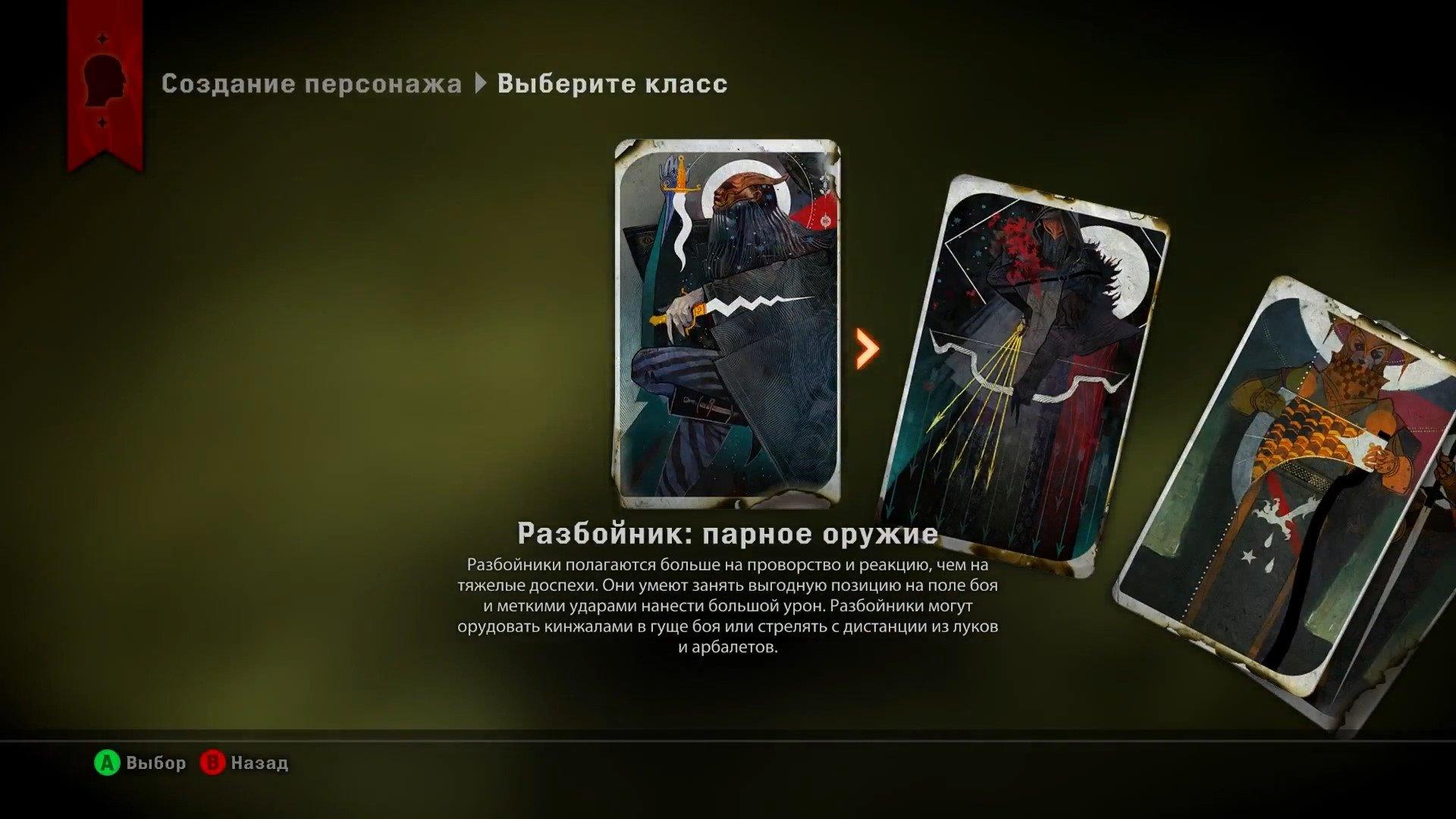 Dragon Age: Inquisition За какую расу и класс  будете играть? - Изображение 6