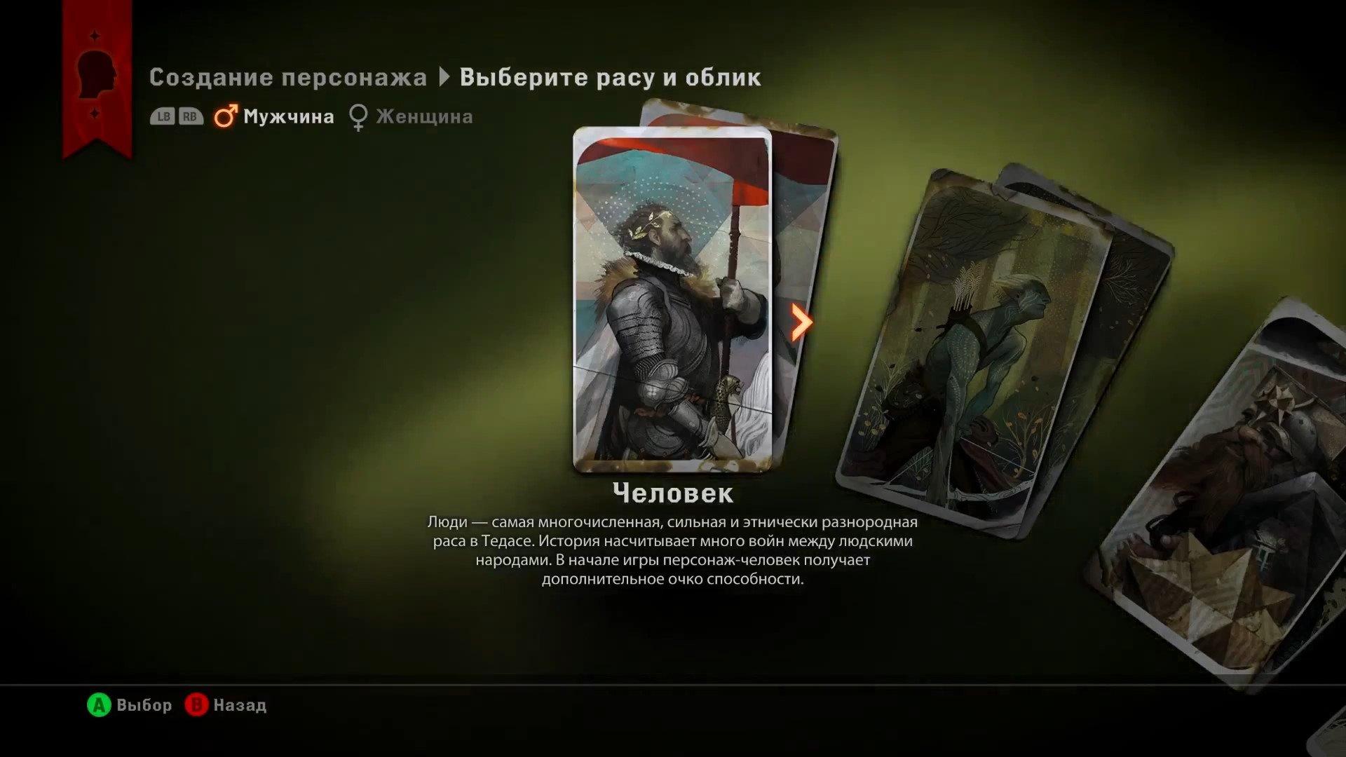 Dragon Age: Inquisition За какую расу и класс  будете играть? - Изображение 2