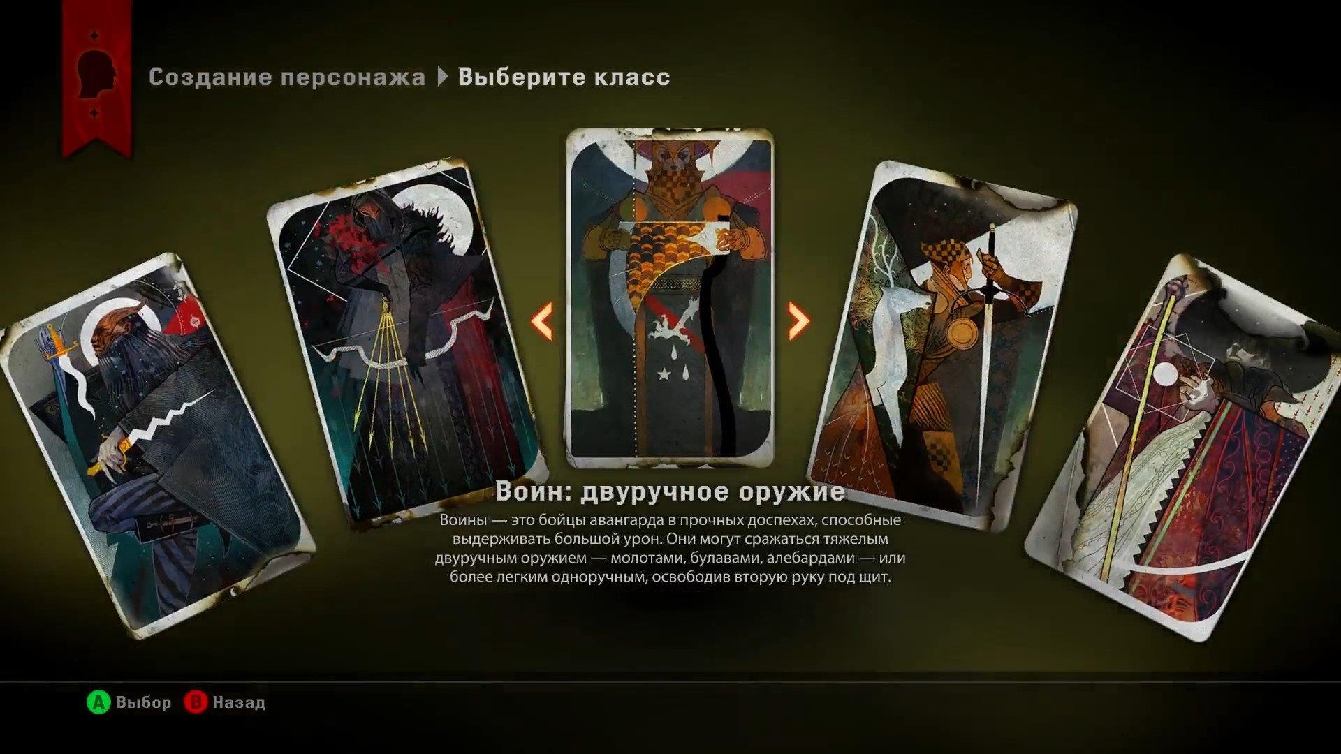 Dragon Age: Inquisition За какую расу и класс  будете играть? - Изображение 10