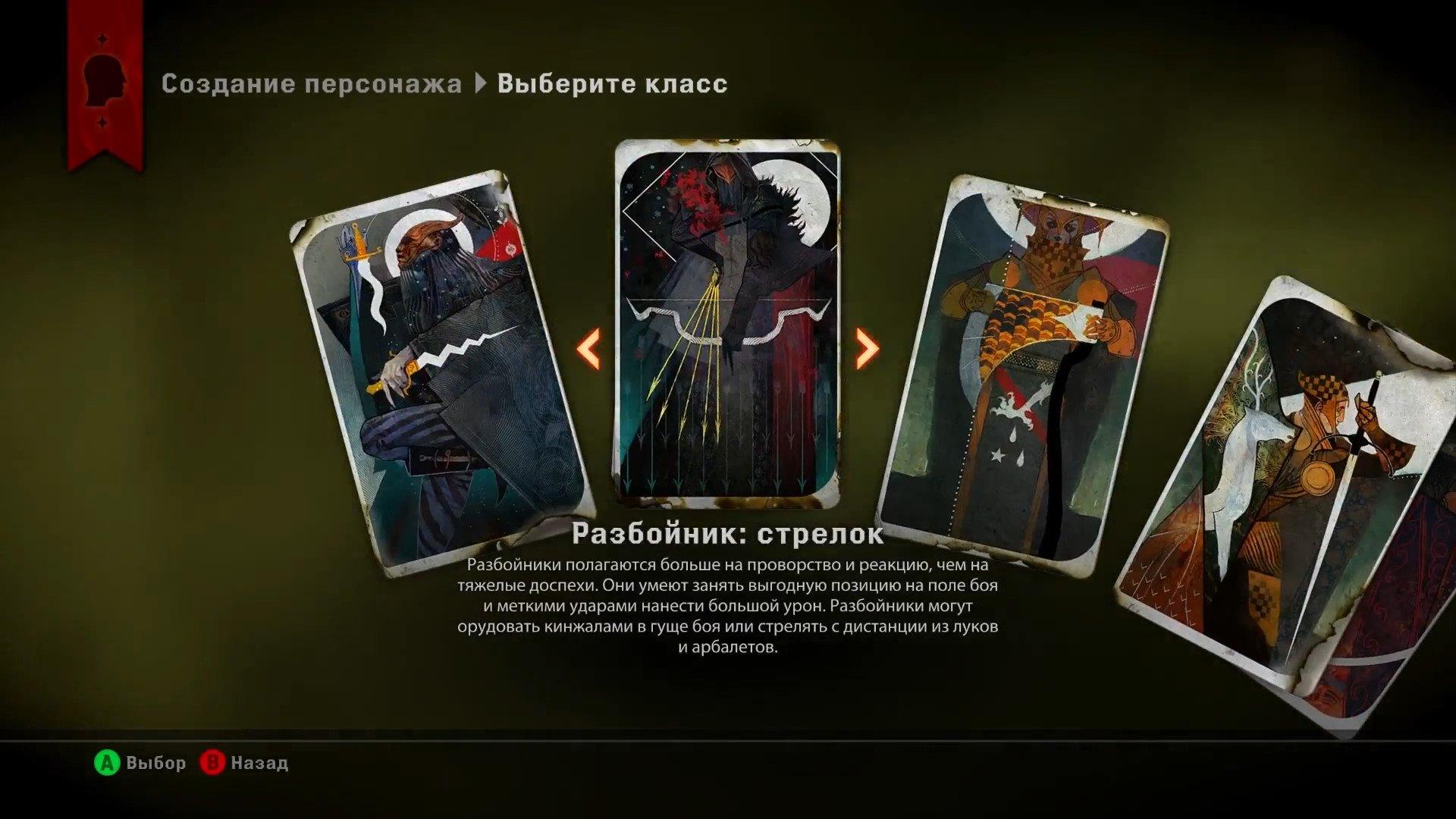 Dragon Age: Inquisition За какую расу и класс  будете играть? - Изображение 7