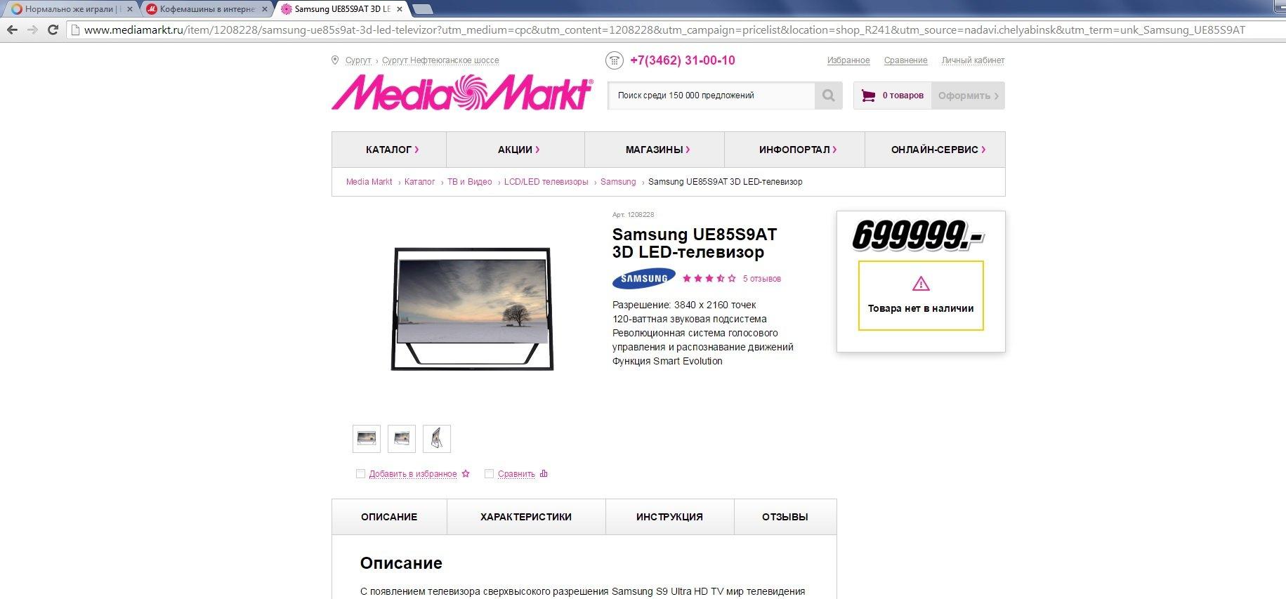 #mvideo   и еще:   - Изображение 4