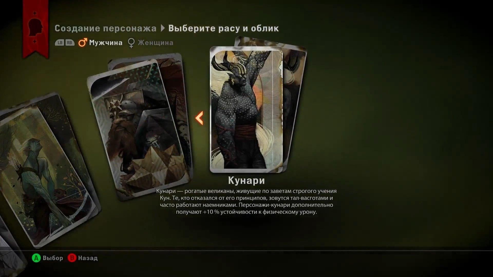 Dragon Age: Inquisition За какую расу и класс  будете играть? - Изображение 3