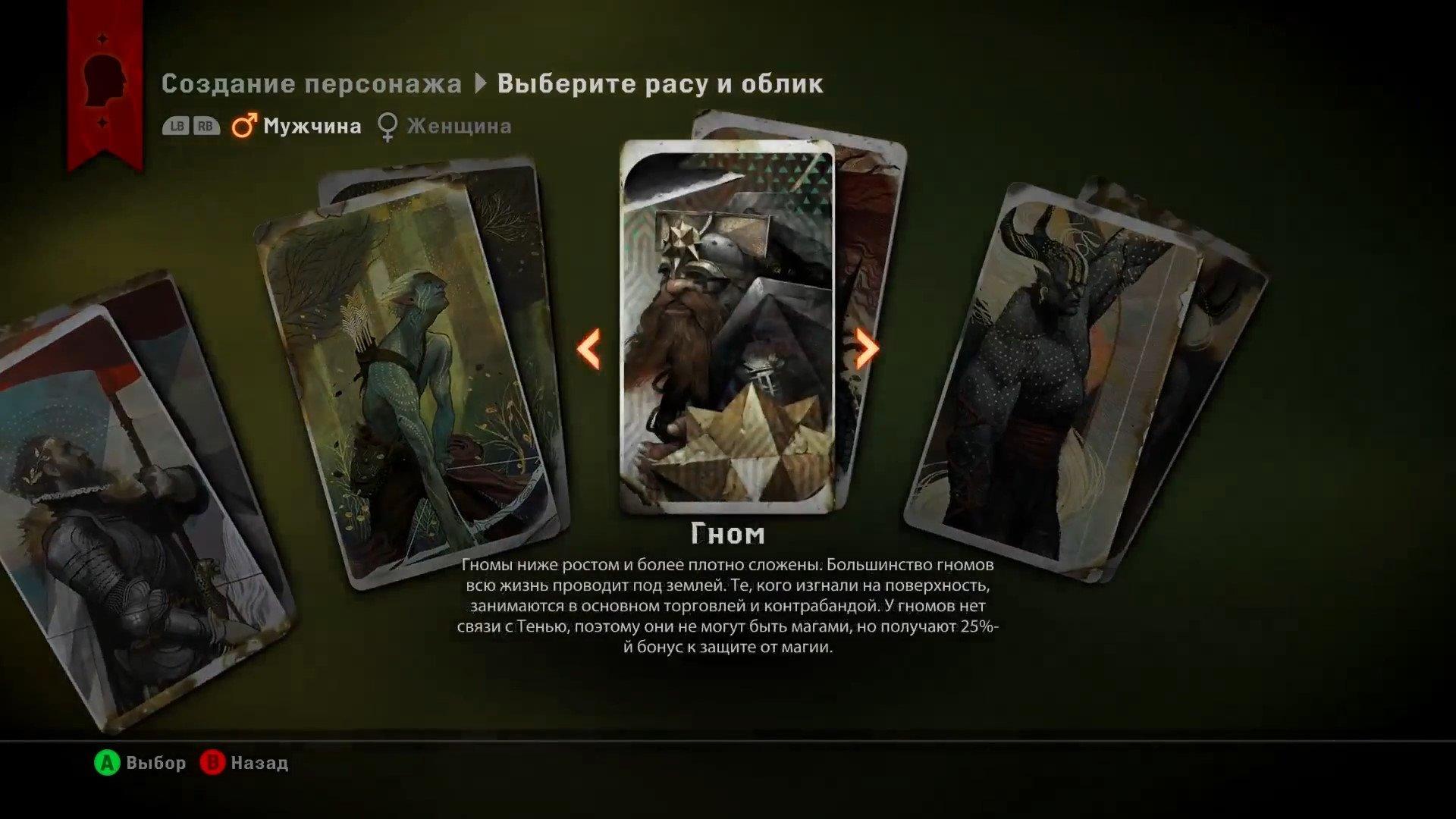 Dragon Age: Inquisition За какую расу и класс  будете играть? - Изображение 4