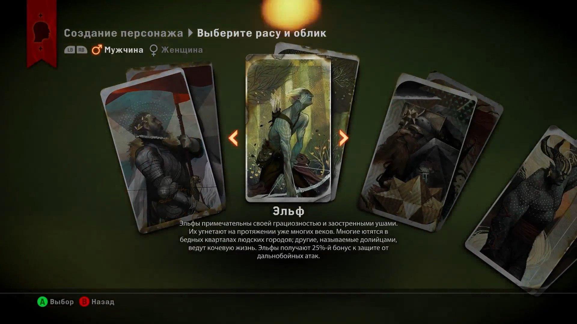Dragon Age: Inquisition За какую расу и класс  будете играть? - Изображение 5