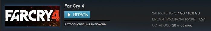 В Steam уже можно ставить на пред загрузку Far Cry 4  - Изображение 1