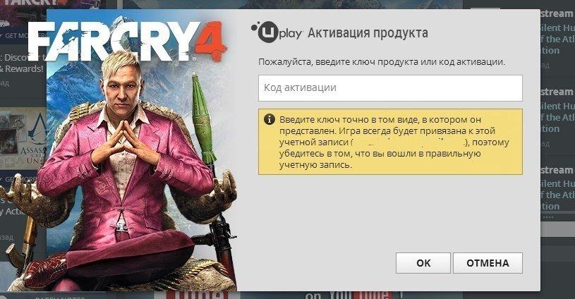 Многие покупатели Far Cry 4 в Steam (включая меня) не могут запустить игру - Изображение 1