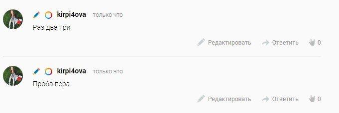 Редактирование комментов - Изображение 1