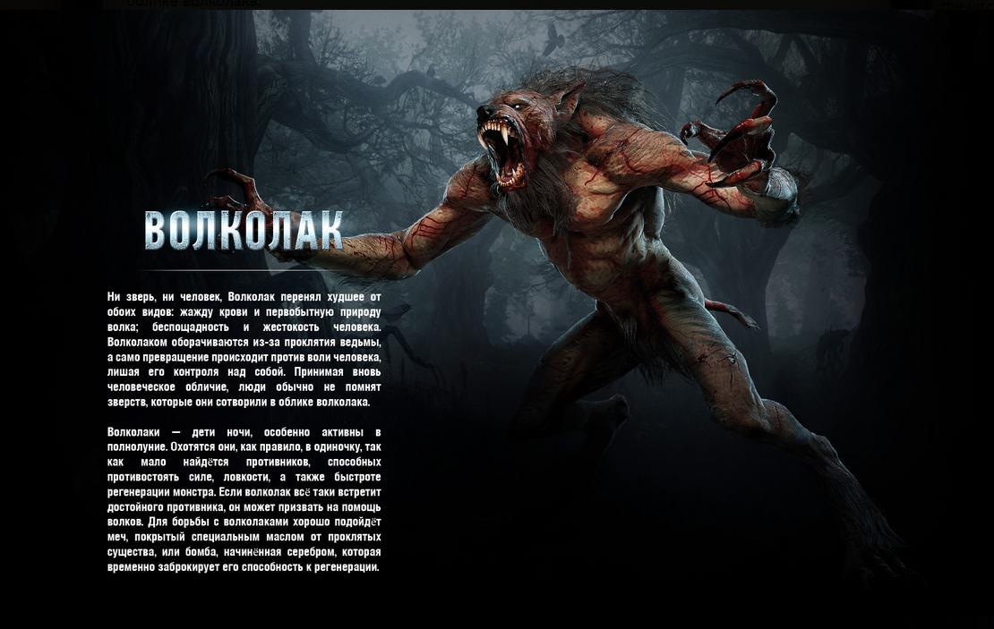 Бестиарий №4  CD Projekt RED продолжают рассказывать нам о монстрах из Ведьмака 3.    №1 №2 №3    #RВедьмак #CDProje ... - Изображение 1