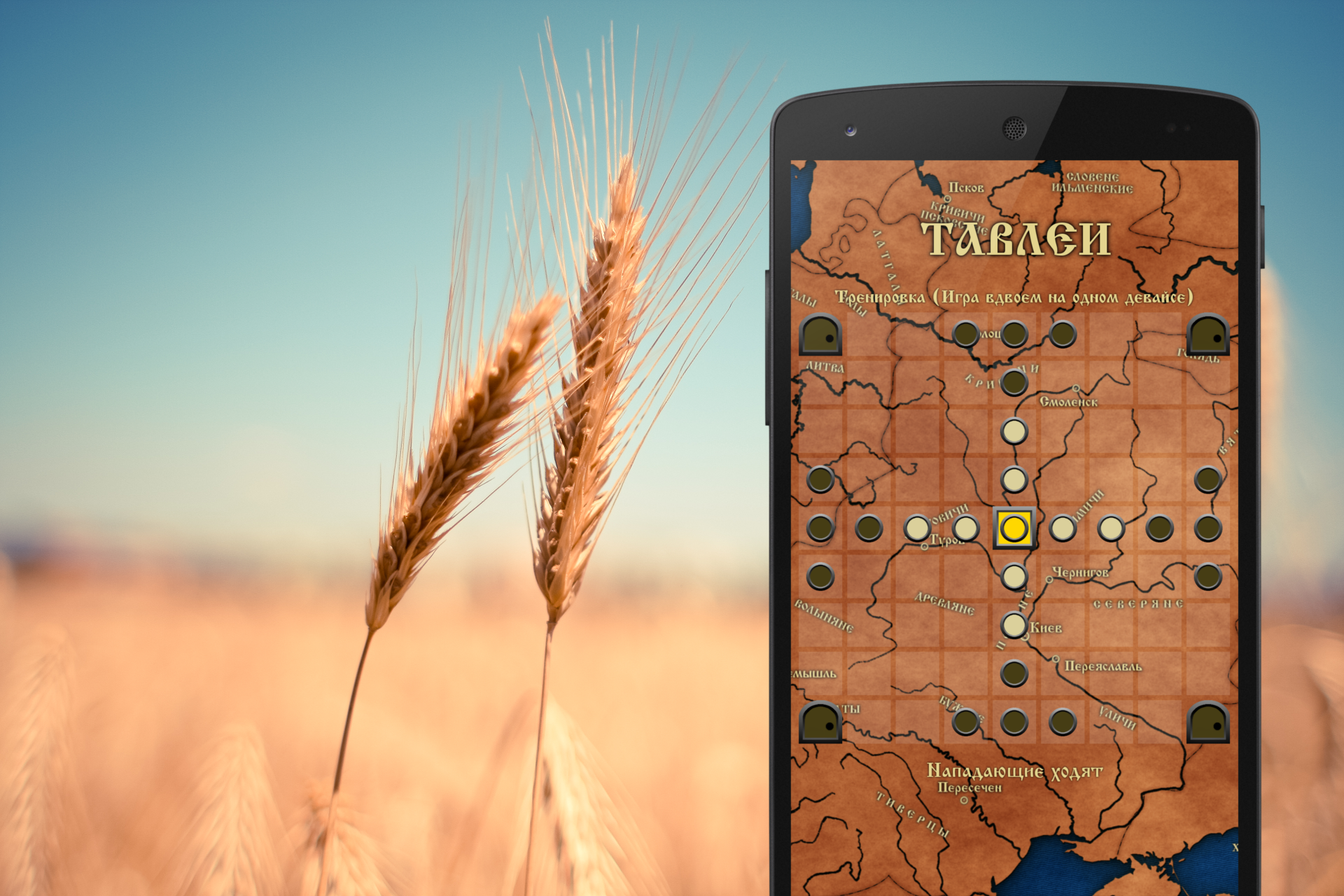 """""""Тавлеи"""" - древнеславянская онлайн игра для Android - Изображение 2"""
