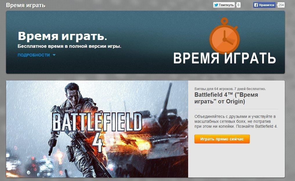 Battlefield 4 бесплатно в Origin в течение недели - Изображение 1