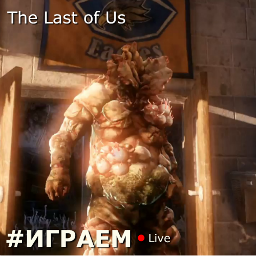 #ИГРАЕМ Live - The Last of Us. - Изображение 1