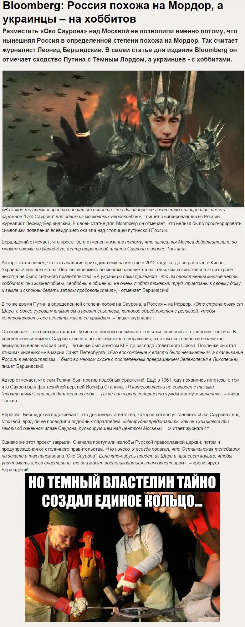 Фееричная расстановка точек в истории с Оком Саурона - Изображение 1