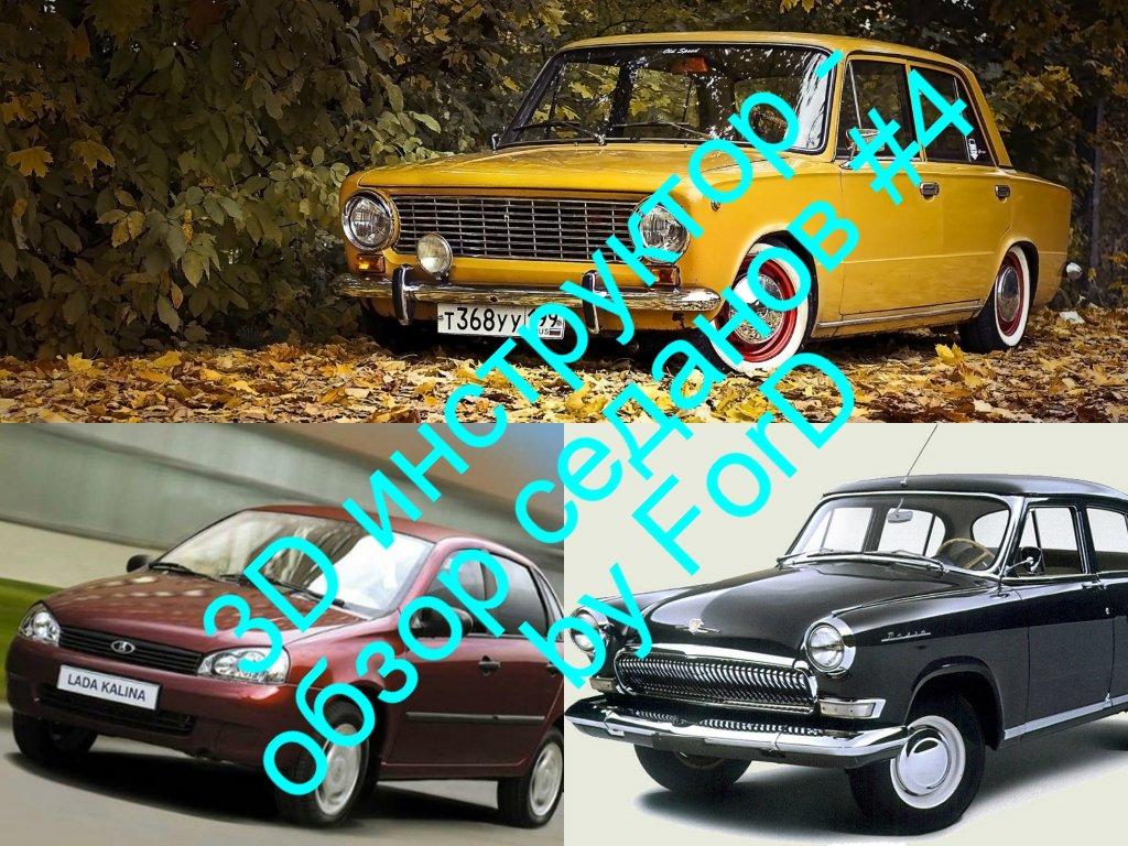 3D Инструктор 2, City Car Driving 2 - обзор автомобилей: ВАЗ 2101, Лада Калина, Волга 21  - Изображение 1