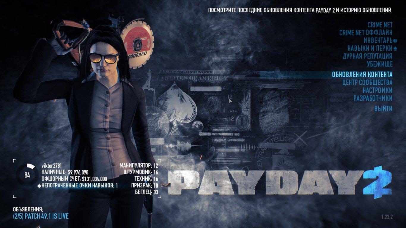 Payday 2. Кловер. Кража бриллианта- день первый  - Изображение 1