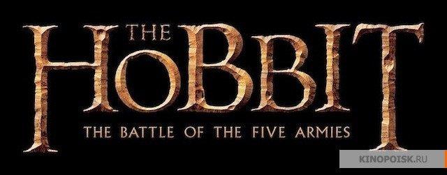Хоббит: Битва Пяти Воинств, или Последнее путешествие в такое родное Средиземье. - Изображение 1