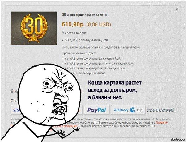 Как курс доллара влияет на танкистов. - Изображение 1