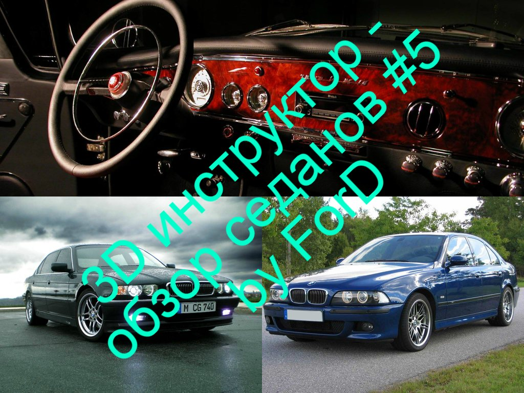 3D Инструктор 2, City Car Driving 2 - обзор автомобилей BMW 750i E38, BMW M5 E39, Чайка Logitech G27. - Изображение 1