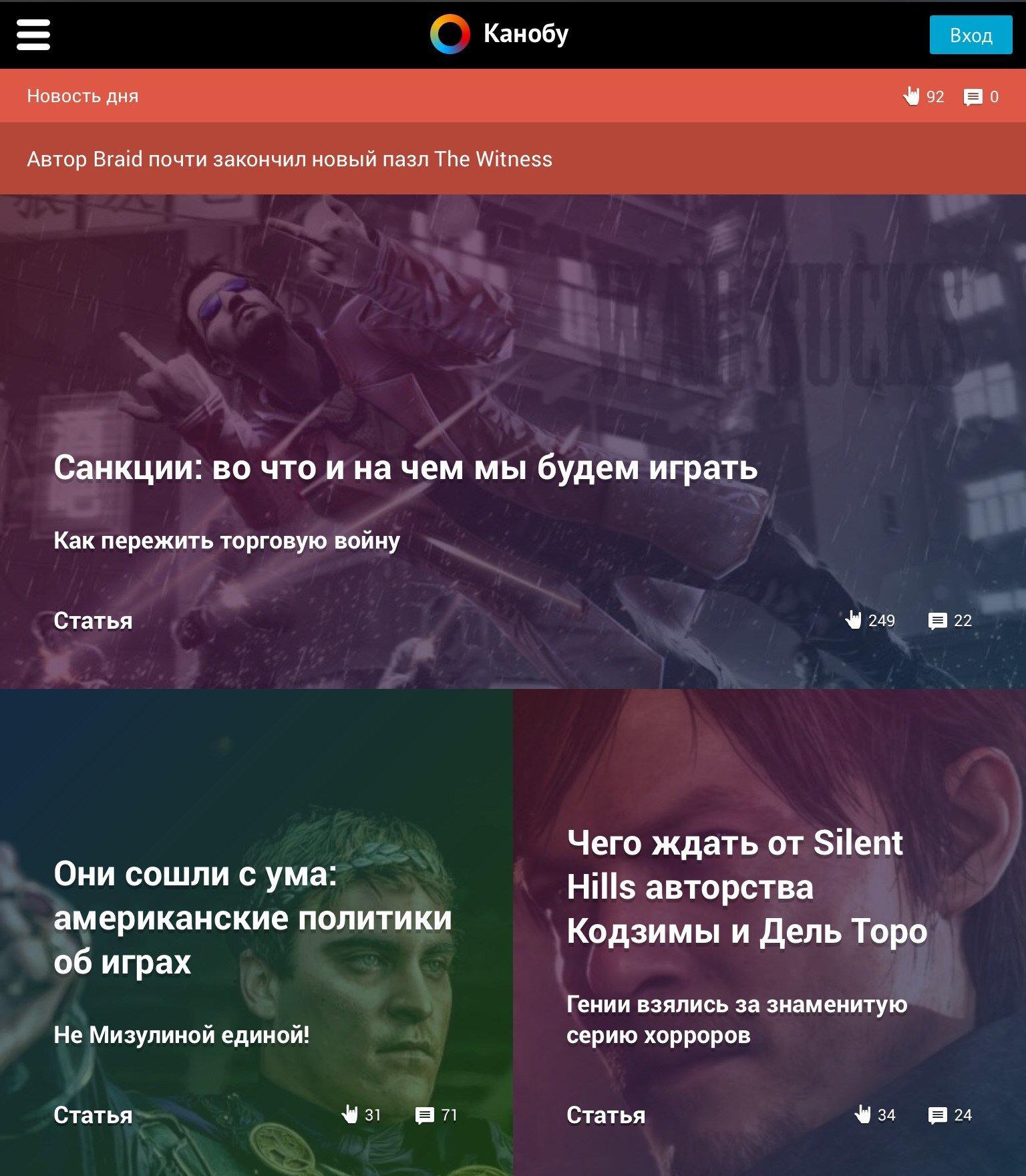 Адаптивная версия главной страницы и Паба «Канобу» - Изображение 2
