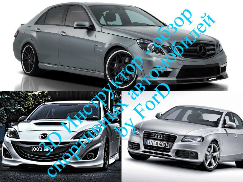 3D Инструктор 2, City Car Driving 2 - обзор автомобилей Mazda3 MPS, Audi S4, Mercedes-Benz E63AMG  - Изображение 1