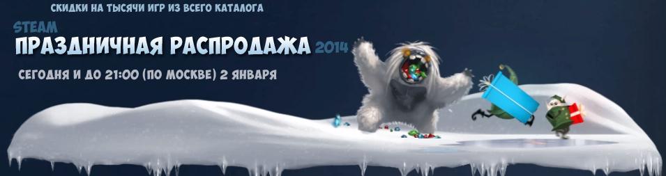 Winter Sale 2014 - середина сумасшествия - Изображение 1