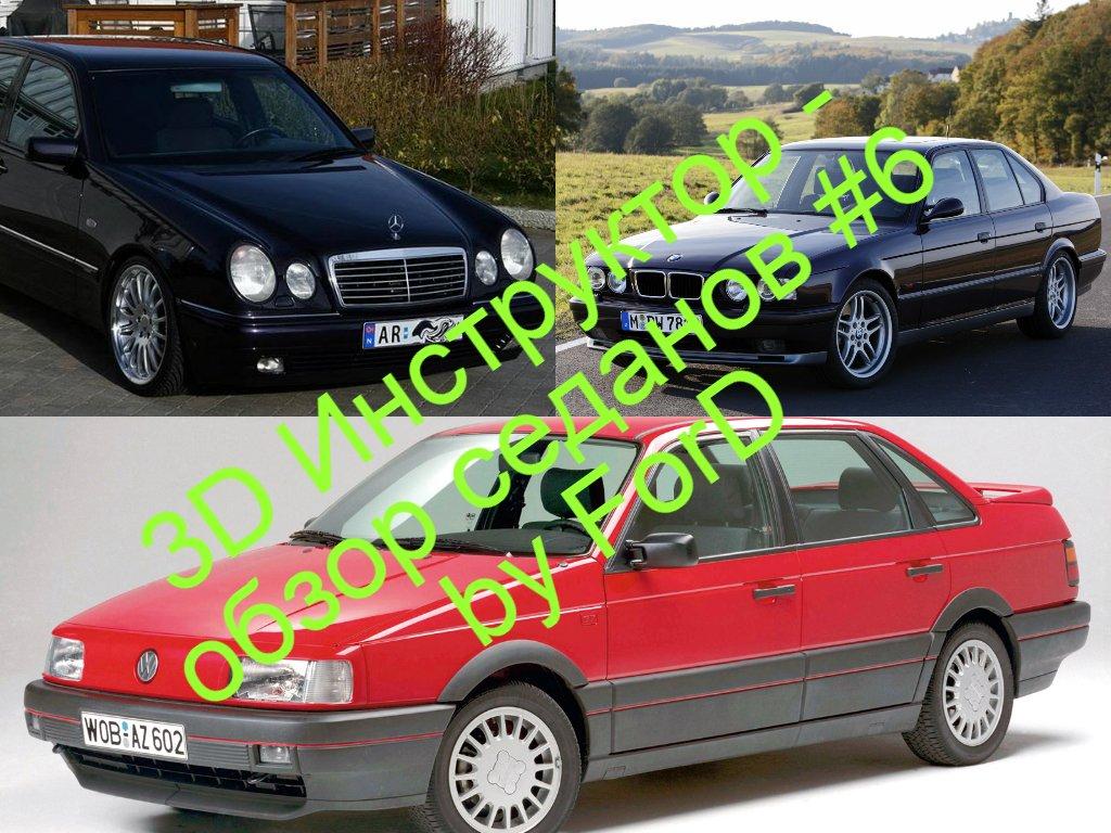 3D Инструктор 2.2.7, City Car Driving - тест-драйв BMW 525 E34, Mercedes E420 W210, VW Passat B3 G27 - Изображение 1