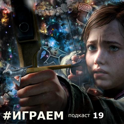 Играем #19 — Игровые итоги 2014 - Изображение 1