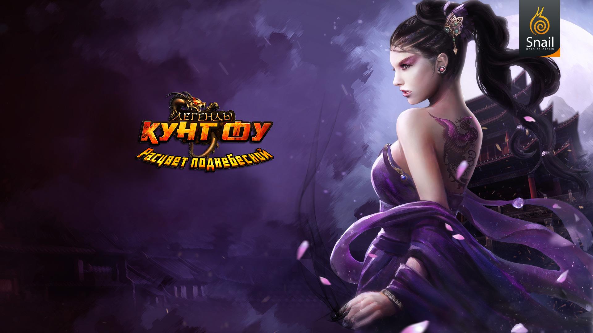 Легенды Кунг Фу: Анонс – Расцвет поднебесной - Изображение 1