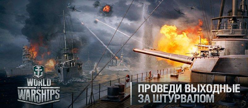 Бета-выходные World of Warships. Успей подать заявку! + Геймплейное видео - Изображение 1