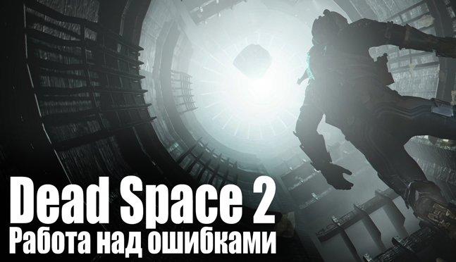 Dead Space 2: Работа над ошибками. - Изображение 1
