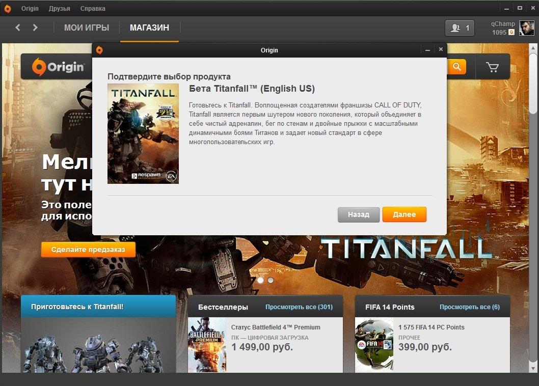 Бета Titanfall началась! - Изображение 1